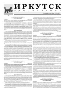 Обложка выпуска Газета «Иркутск Официальный» №35 (887) от 2020-09-15