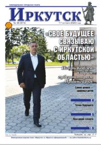 Обложка выпуска Газета «Иркутск» №36 (974) от 2020-09-17