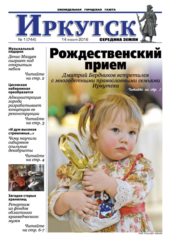 Обложка выпуска Газета «Иркутск» №1 (744) от 2016-01-14