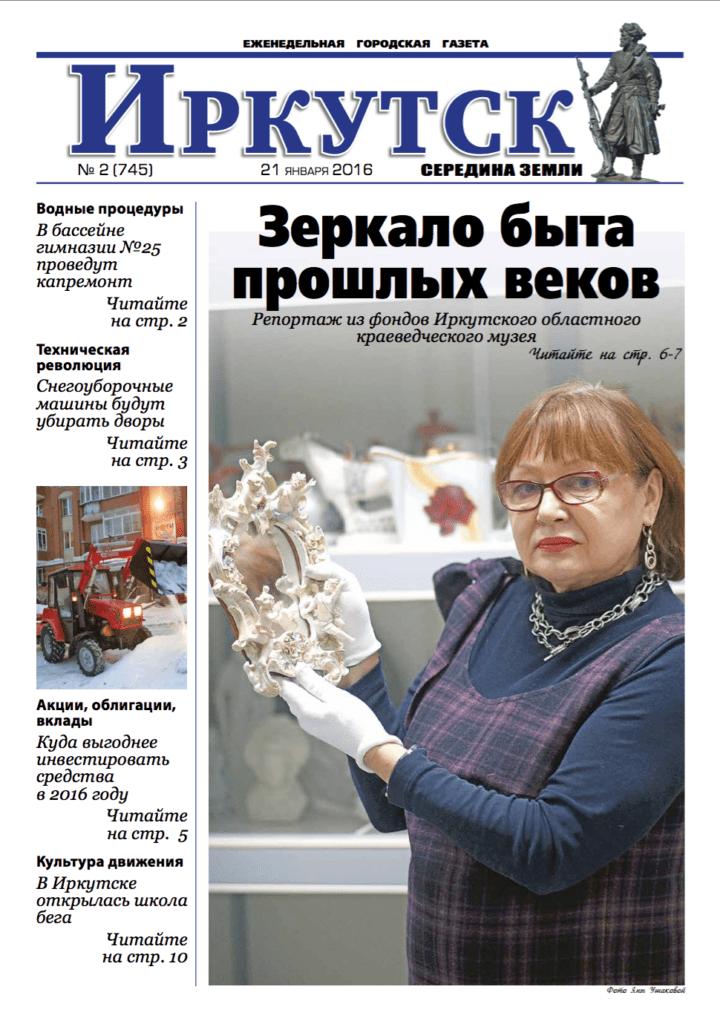 Обложка выпуска Газета «Иркутск» №2 (745) от 2016-01-21