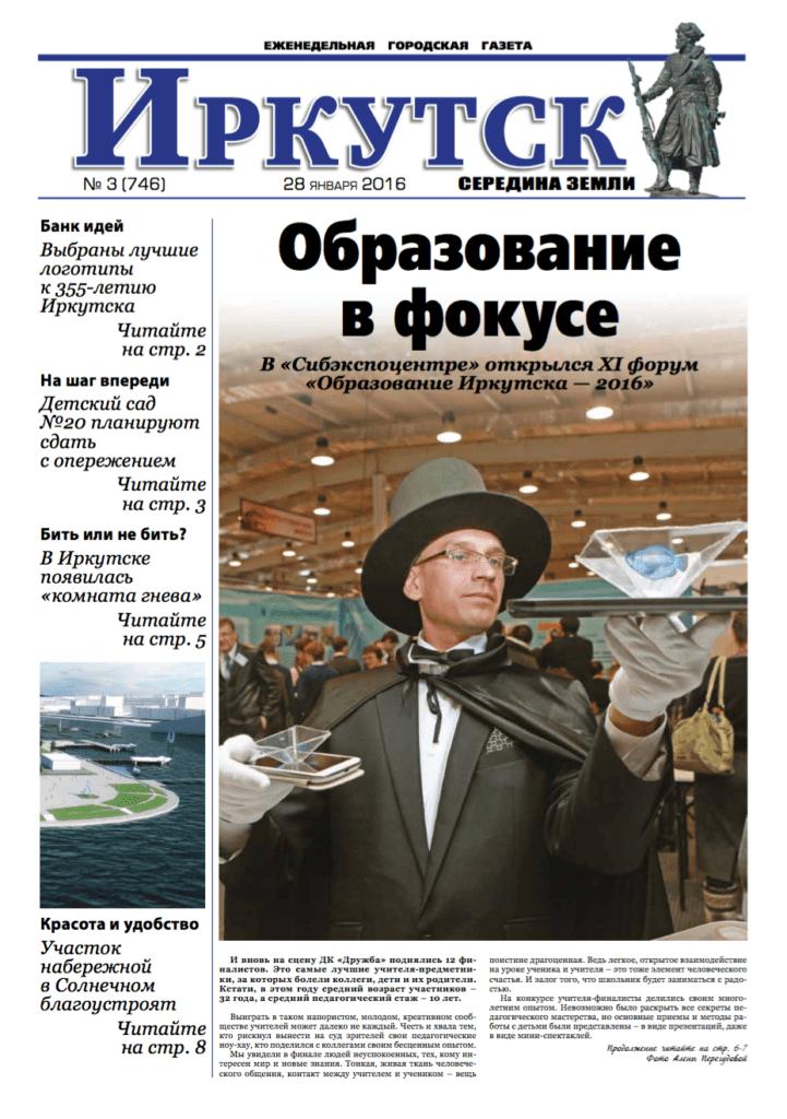 Обложка выпуска Газета «Иркутск» №3 (746) от 2016-01-28