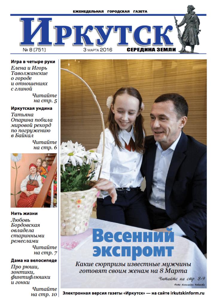 Обложка выпуска Газета «Иркутск» №8 (751) от 2016-03-02