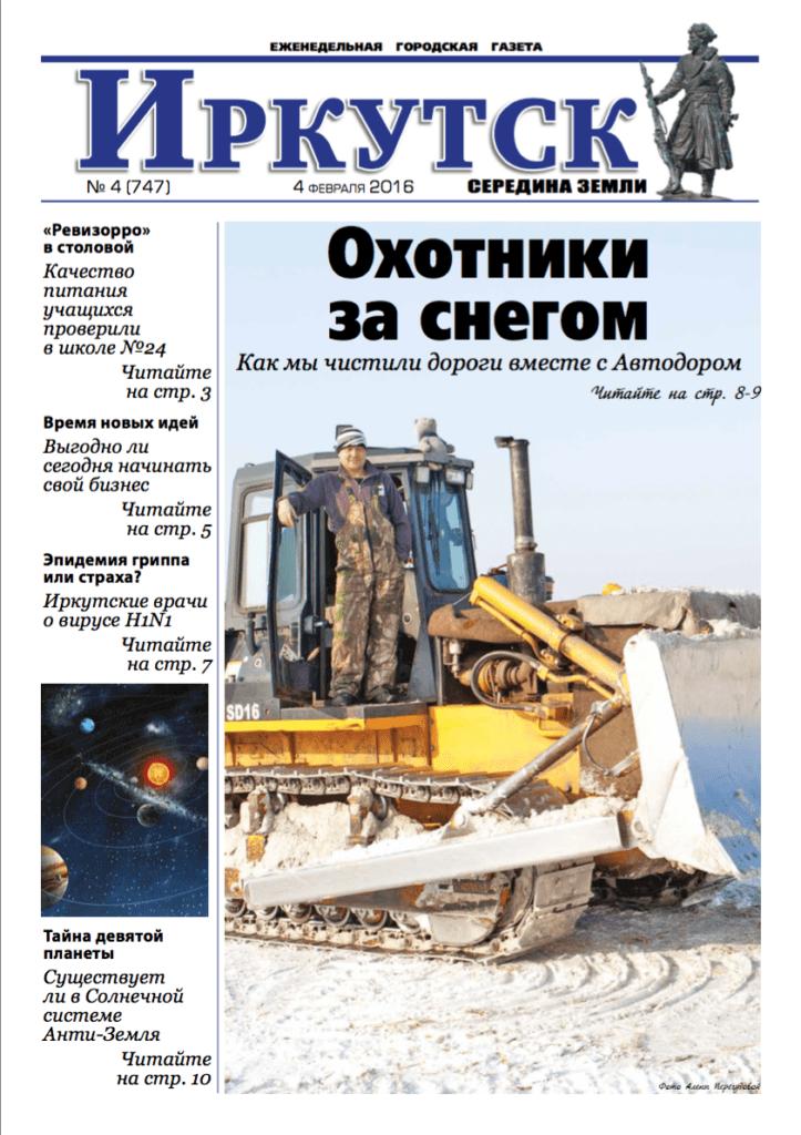Обложка выпуска Газета «Иркутск» №4 (747) от 2016-02-04