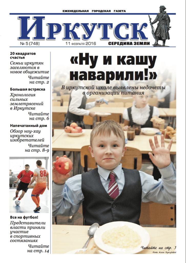 Обложка выпуска Газета «Иркутск» №5 (748) от 2016-02-11