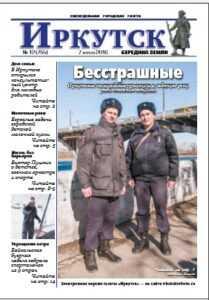 Обложка выпуска Газета «Иркутск» №12 (755) от 2016-04-07
