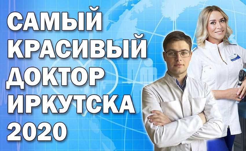 Изображение к статье Участники конкурса «Самый красивый доктор Иркутска - 2020» - о своей работе и пациентах На Иркутскинформ
