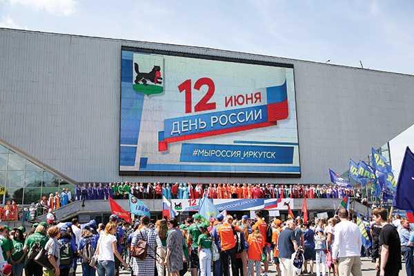Изображение к статье Вместе — целая страна: Иркутск отметил юбилейный День России в онлайн-формате На Иркутскинформ