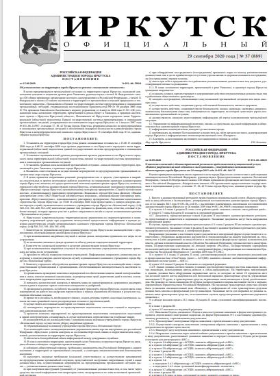 Обложка выпуска Газета «Иркутск Официальный» №37 (889) от 2020-09-29