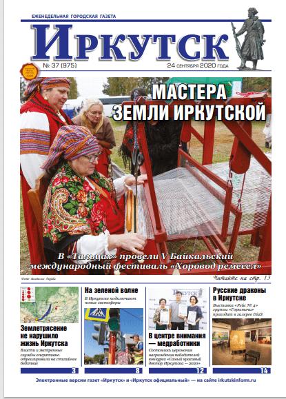 Обложка выпуска Газета «Иркутск» №37 (975) от 2020-09-23