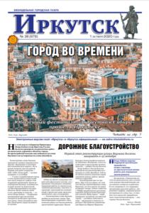 Обложка выпуска Газета «Иркутск» №38 (976) от 2020-09-30
