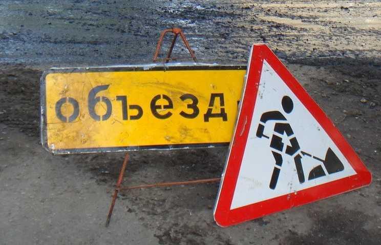 знак объезд ремонт