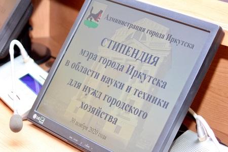 стипендия мэра Иркутска