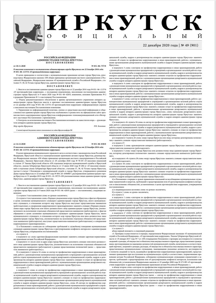 """Обложка газеты """"Иркутск официальный"""" 2020-49"""