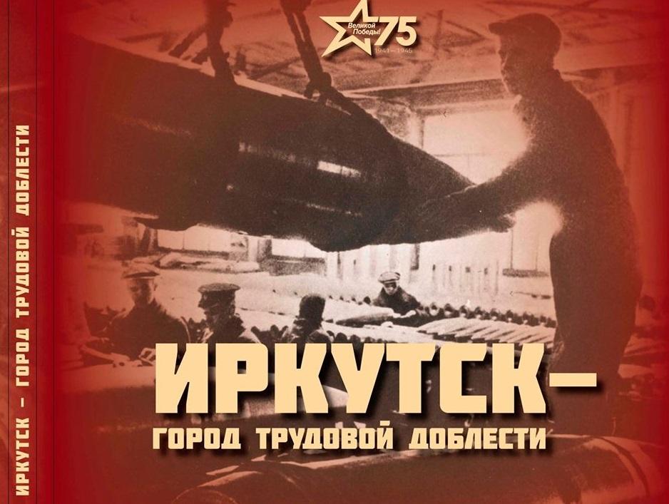 город трудовой доблести Иркутск