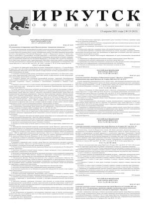 Иркутск официальный - обложка номера 13