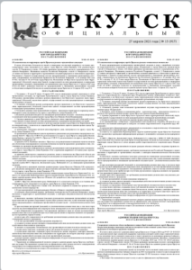 Иркутск официальный