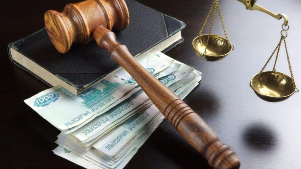 суд деньги