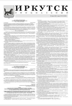Газета Иркутск официальный