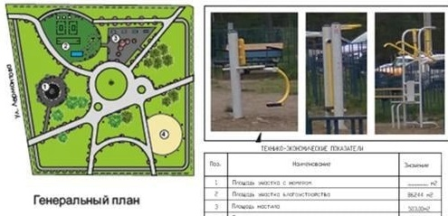 парк академ
