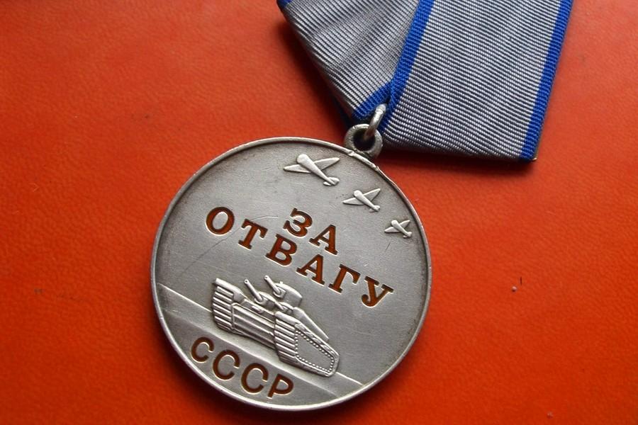 медаль за отвегу