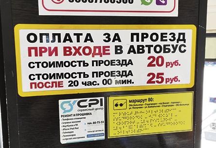 автобус цены