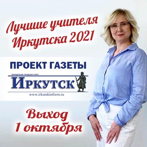 Спецвыпуск лучшие учителя Иркутска
