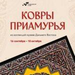 выставка ковры