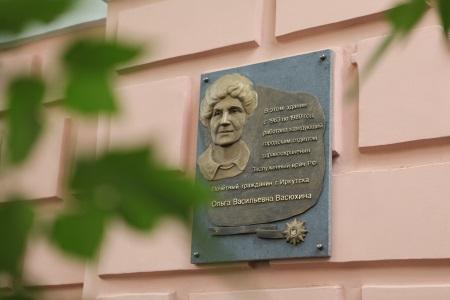 мемориальная доска Ольге Васюхиной