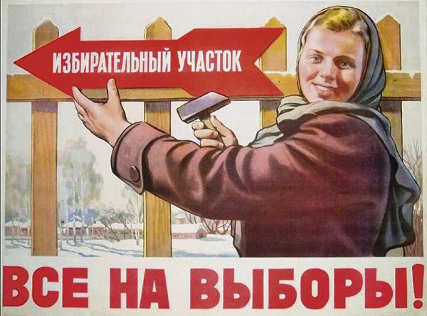 выборы плакат